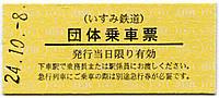Kidosya_20121008_33