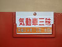 Kidosya_20121008_35