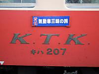Kidosya_20121008_46