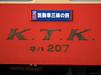 Kidosya_20121008_47