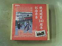Kanagawa20121013_06