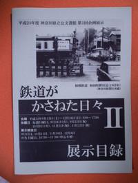 Kanagawa20121013_10