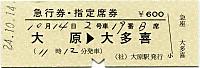 Isumi_kiha52_20121014_07