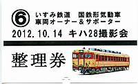 Isumi_kiha52_20121014_09