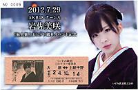 Isumi_rail20121014_02_2