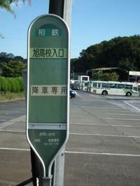 Kanagawa20121013_13