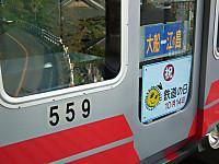 Kanagawa20121013_24