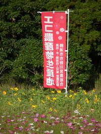 Itinokawa20121020_04