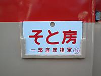 Isumi_kiha28_20121021_28