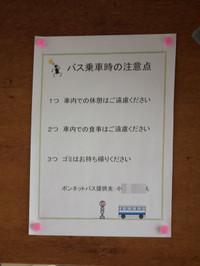 Isumi_otaki_20121021_15