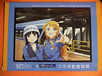 Chiba_mono20121029_01