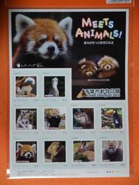Chiba_p_stamp20121029_04