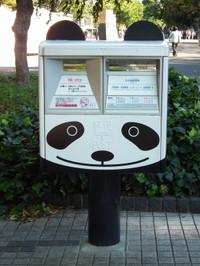 Ueno_20121029_20