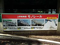 Ueno_20121029_25