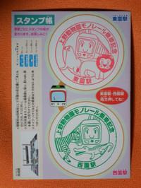 Ueno_20121029_36