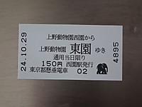 Ueno_20121029_47
