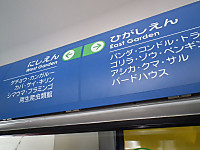 Ueno_20121029_48