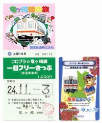 Ibaraki_20121103_03