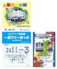 Ibaraki_20121103_16