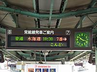 Ibaraki_20121103_17