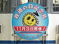 Ibaraki_20121103_19