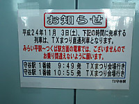 Ibaraki_20121103_21