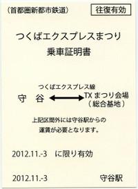Ibaraki_20121103_22