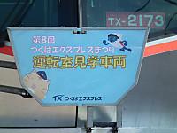Ibaraki_20121103_29