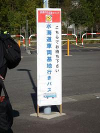 Ibaraki_20121103_34