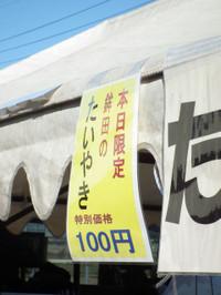 Ibaraki_20121103_49