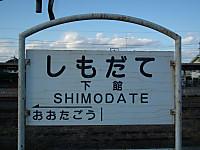 Ibaraki_20121103_54