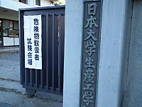 Kikenbutu20121118_01