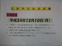 Kikenbutu20121118_03