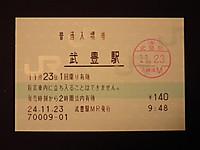 Taketoyo20121123_05_2