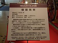 Meijimura20121123_05