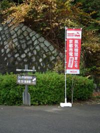 Meijimura20121123_10