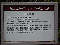 Meijimura20121123_14