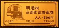 Meijimura20121123_47