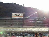 Kiso_ina20121124_04