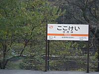 Kiso_ina20121124_05