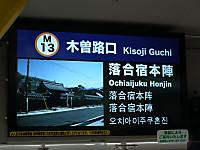 Kiso_ina20121124_09