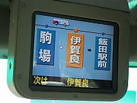 Kiso_ina20121124_33