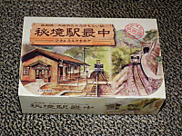 Kiso_ina20121124_37