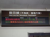 Kiso_ina20121124_39
