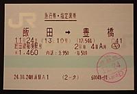 Kiso_ina20121124_40