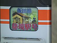Kiso_ina20121124_41