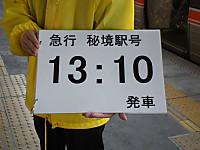 Kiso_ina20121124_45