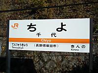 Kiso_ina20121124_47