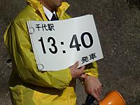 Kiso_ina20121124_48
