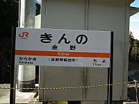 Kiso_ina20121124_52